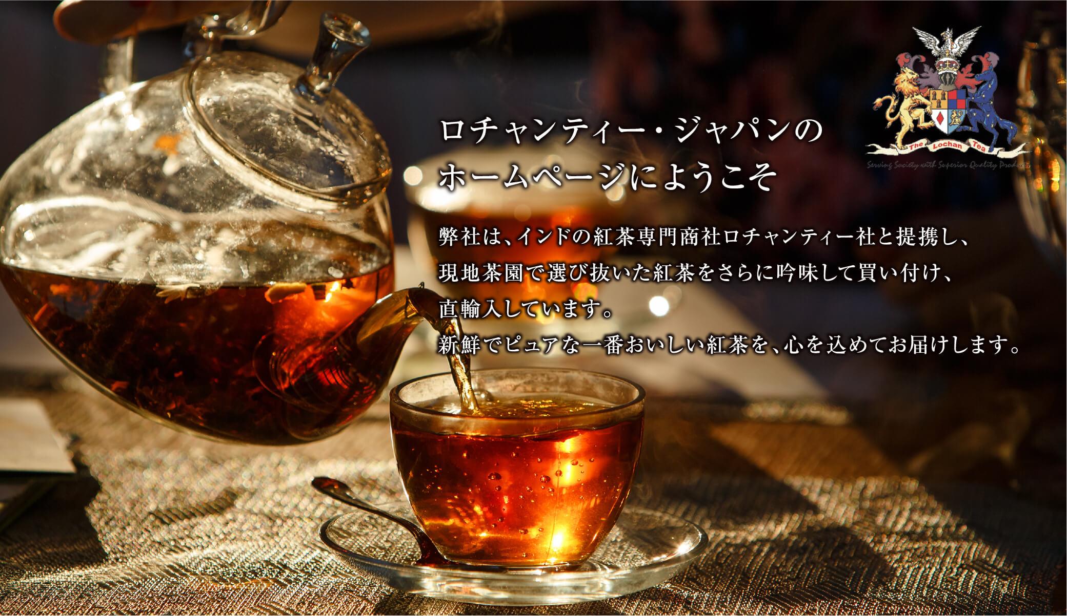 ロチャンティーにようこそ。インドの産地で厳選した紅茶をフレッシュなうちに直輸入して、心を込めてお届けします。