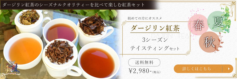 ダージリン紅茶 3シーズン(春、夏、秋) テイスティングセット