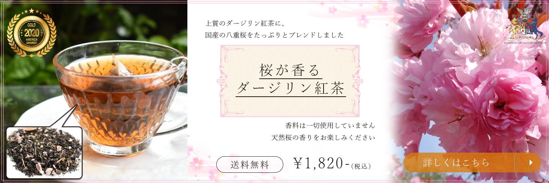 桜が香るダージリン紅茶